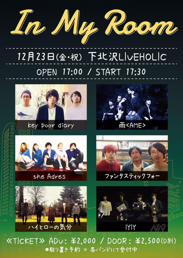 "key poor diary、雨(AME)、the Adresら出演。12/23に下北沢LIVEHOLICにてライヴ・イベント""In My Room""開催決定"