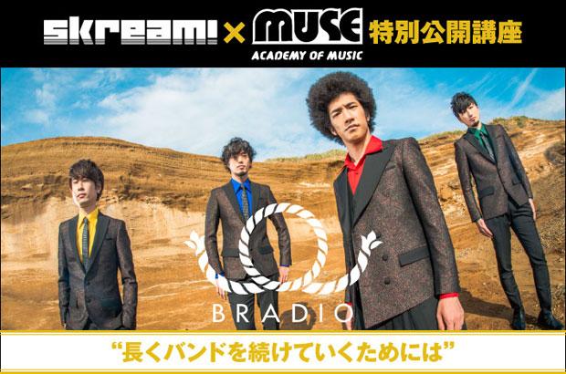 "BRADIOの公開インタビューを行うSkream!×MUSE音楽院企画、観覧者募集開始。卒業生の大山(Gt)&酒井(Ba)を迎え""長くバンドを続けていくためには""をテーマに1/24開催"