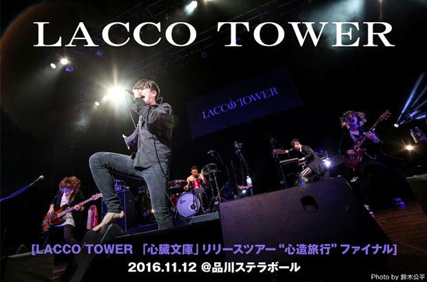 LACCO TOWERのライヴ・レポート公開。キャリア最大規模のワンマン・ライヴとなった全国ツアー最終日、バンドの持つポテンシャルとエンターテイメント性を存分に発揮した一夜をレポート