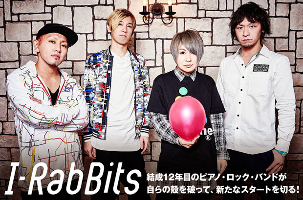 """結成12年目のピアノ・ロック・バンド、I-RabBitsのインタビュー公開。""""ピアノ・ロックを美しく汚す""""をテーマに、自らの殻を破ることに挑んだ3rdミニ・アルバムを1/11リリース"""