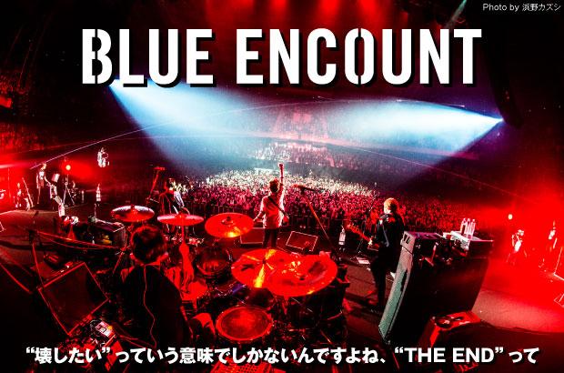 """BLUE ENCOUNTのインタビュー&動画メッセージ公開。""""今できる限界までを詰め込んだ""""――怒濤の期間と経験を消化し、進化への圧倒的意志を爆発させたニュー・アルバムを本日リリース"""
