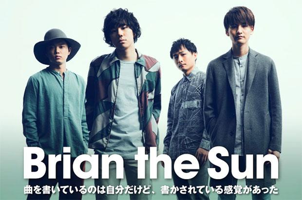 Brian the Sunのインタビュー&動画メッセージ公開。自らの表現を深く追求し、新しい表情を生み出した多彩な楽曲すべてにナチュラルな色気が滲むメジャー1stアルバムを本日リリース