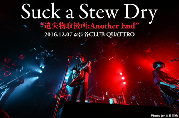 "Suck a Stew Dryのライヴ・レポート公開。""また会いましょう""――フセタツアキ(Gt)脱退、バンドは活動休止へ。5人体制でのラスト・ステージとなった渋谷クアトロ公演をレポート"