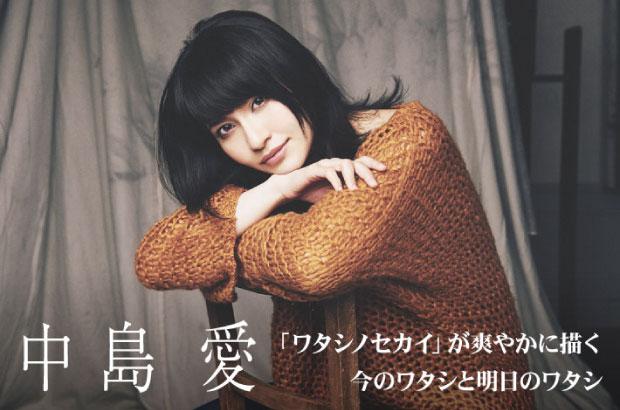 中島愛 (声優)の画像 p1_34