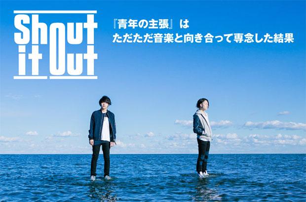 Shout it Outのインタビュー&動画メッセージ公開。少年から青年として歩み出したバンドの成長と現在のモード、そして未来までの軌跡を刻み込んだ1stフル・アルバムを3/8リリース