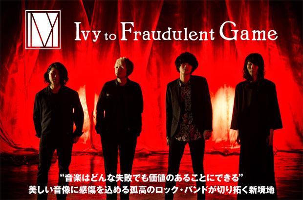 Ivy to Fraudulent Gameのインタビュー&動画メッセージ公開。シューゲイザーやノイズ・ミュージックを色濃く反映した、新境地を切り拓く2ndミニ・アルバムを本日リリース