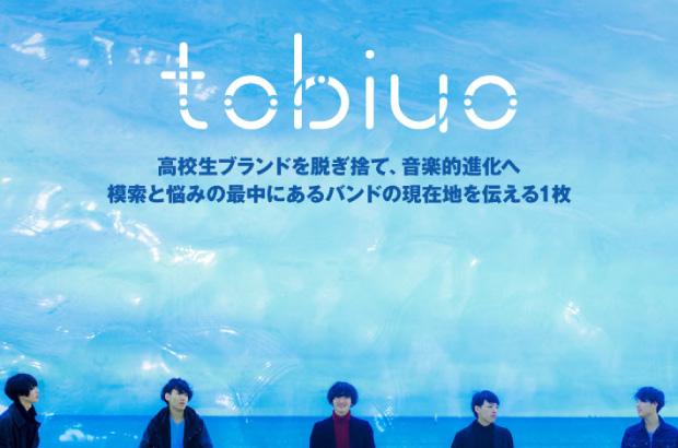 """横浜発の次世代ピアノ・ロック・バンド、""""トビウオ""""のインタビュー公開。煌めくピアノ&ストリングス、ヒップホップ調など多彩なアプローチで魅せる2nd EPを4/10会場限定リリース"""