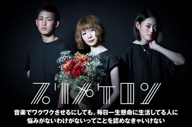 """札幌発ピアノ・ロック・トリオ、""""プリメケロン""""のインタビュー公開。コブシの効いた歌声とカラフルなバンド・サウンドが独自の世界観をアピールする、初全国流通盤を明日3/15リリース"""