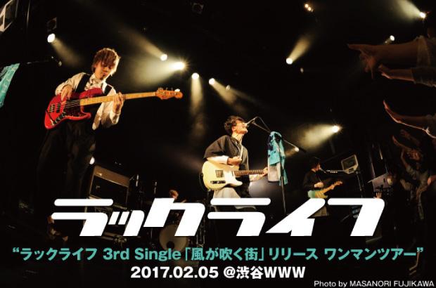 ラックライフのライヴ・レポート公開。東京での初ソールド達成となった東名阪ワンマン最終日、序盤から攻めのパフォーマンスで会場をヒート・アップさせた渋谷WWW公演をレポート