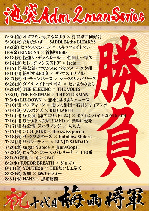 """打首、ircle、セクマシ、ビレッジマンズストア、JUNIOR BREATH、RED EARTHら出演。池袋Adm名物ツーマン企画""""梅雨将軍""""、28公演を一挙発表"""