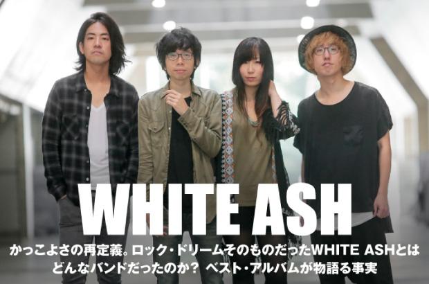 WHITE ASHの特集公開。ロック・ドリームそのものだったバンドの軌跡――のび太(Vo/Gt)の強い意志滲み出る最後の新曲含む、解散前ラスト・ベスト・アルバムを3/29リリース