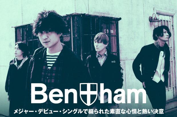 Benthamの特集公開。バンドの素直な心情と熱い決意が綴られた、メジャー・デビュー作となる両A面シングル『激しい雨/ファンファーレ』を明日4/12リリース