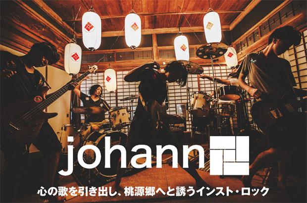 ツイン・ドラムのインスト・ロック・バンド、johannのインタビュー公開。ダイナミックなリズムに、わびさびの余韻残すメロディアスなギター&コーラス映える3rd EPを4/19リリース