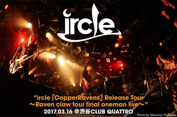 ircleのライヴ・レポート公開。最新作『Copper Ravens』を携えた全国ツアー最終日、激しいプレイと熱いMCでバンドの泥臭い生き様を見せつけた渋谷クアトロ・ワンマンをレポート