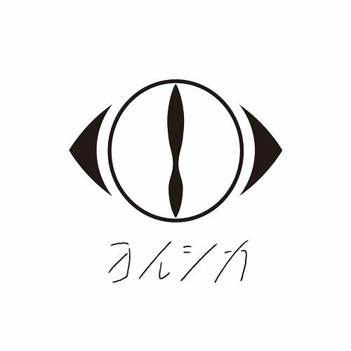 """ボカロP""""n-buna""""、女性Voを迎え新バンド""""ヨルシカ""""結成。6/28に1stミニ・アルバム『夏草が邪魔をする』リリース決定"""