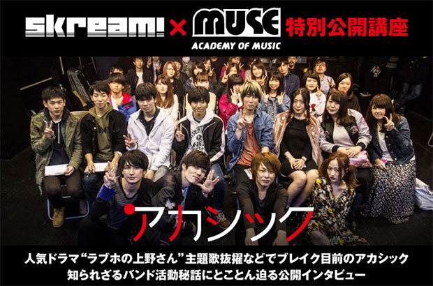 """アカシックを迎えたSkream!×MUSE音楽院企画、公開インタビューをレポート。結成のきっかけとなった卒業生メンバーの出会いから4人独自の練習法まで、""""バンド活動秘話""""を披露"""