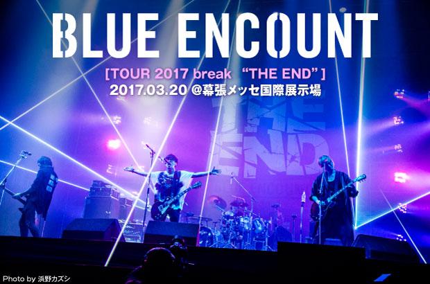 BLUE ENCOUNTのライヴ・レポート公開。メジャー2ndフル・アルバムを携えたツアー2日目、1万人キャパでライヴハウスのような熱気を感じさせた初の幕張メッセ・ワンマンをレポート