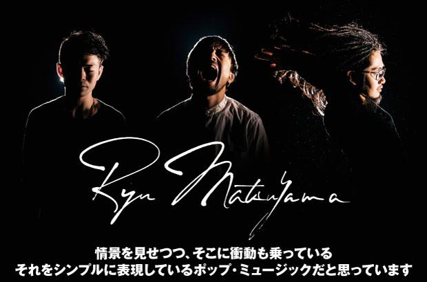 ジャンルを超えるピアノ3ピース、Ryu Matsuyamaのインタビュー公開。自由度の高い歌を軸に、情景や衝動を描いたポップ・ミュージックを奏でる新作ミニ・アルバムを5/17リリース