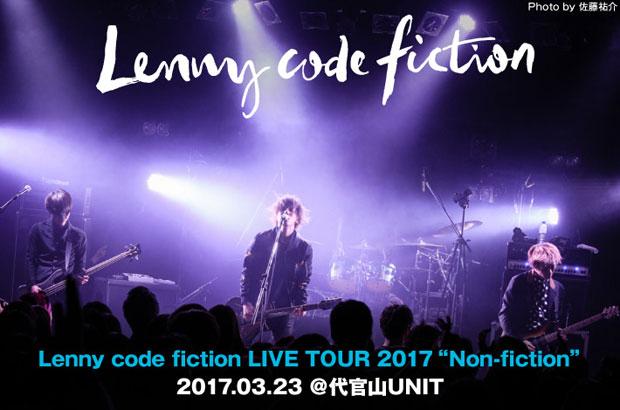 Lenny code fictionのライヴ・レポート公開。初の全国ツアー・ファイナル、芯に持つ熱い部分やロック・バンドとしての闘志を見せつけた3/23代官山UNITワンマンをレポート