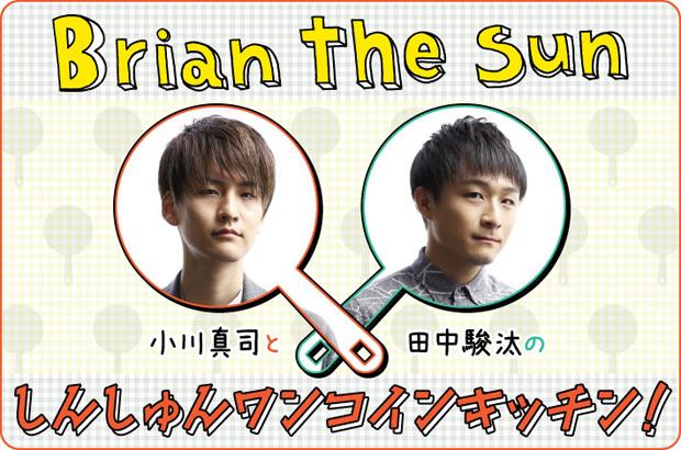 """Brian the Sun、小川真司(Gt/Cho)と田中駿汰(Dr/Cho)のコラム「しんしゅんワンコインキッチン!」第6回公開。今回は要望の多かったデザート作り、""""いちご大福""""に挑戦"""