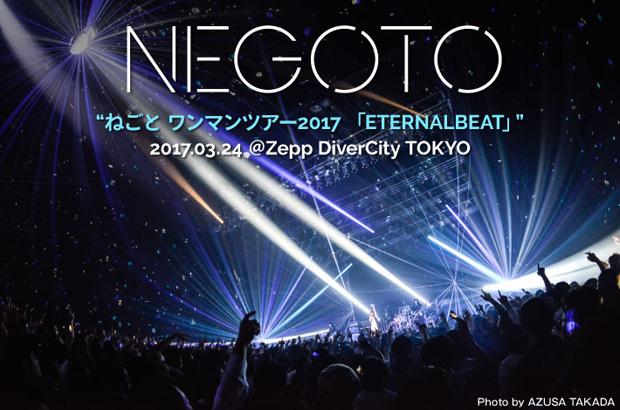 ねごとのライヴ・レポート公開。全国ワンマン・ツアー最終日、結成10周年に相応しい堂々たるステージングでバンドの絶好調ぶりを見せたZepp DiverCity TOKYO公演をレポート