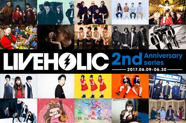 下北沢LIVEHOLICオープン2周年記念イベント、明日6/9~3週間にわたり開催。シナリオアート、Bentham、ハルカトミユキ、アイドラ、レニー、クアイフ、ザチャレ、あゆくまら出演