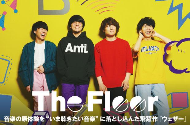 様々なアプローチに挑戦し続ける札幌発4人組、The Floorのインタビュー&動画公開。童謡やゲーム音楽の要素も取り入れ、色とりどりの景色を見せる2ndミニ・アルバムを6/21リリース