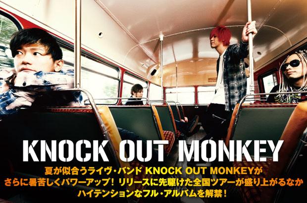 KNOCK OUT MONKEYのインタビュー公開。夏が似合うライヴ・バンド=ノクモンのライヴの楽しさが凝縮された、ハイテンションな約2年半ぶりのフル・アルバムを7/5リリース