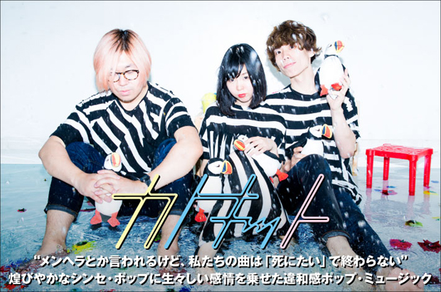 """京都発エレクトロ・ポップ・バンド""""カトキット""""のインタビュー公開。煌びやかなシンセ・ポップに生々しい感情を乗せた、日常に寄り添う2ndミニ・アルバム『みずみずしい日々』をリリース"""