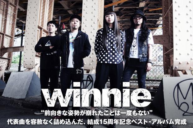 winnieのインタビュー&動画メッセージ公開。様々なジャンルを取り入れたバンドの代表曲を容赦なく詰め込んだ、結成15周年記念ベスト・アルバムを7/12リリース