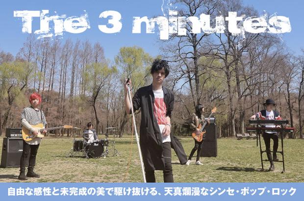 名古屋発シンセ・ポップ・ロック・バンド、The 3 minutesのインタビュー公開。パンキッシュなナンバー~昭和歌謡テイストまで、全曲振り切ったトリプルA面シングルを7/19リリース