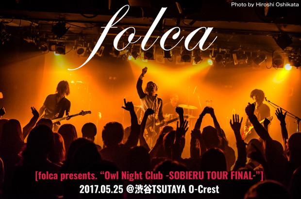 熱量と愛情に溢れた3ピース・バンド、folcaのライヴ・レポート公開。アルカラら縁の深いバンドが集結したレコ発ツアー・ファイナル、5/25渋谷TSUTAYA O-Crest公演をレポート