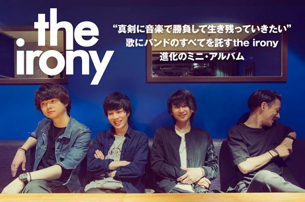 """九州発の正統派ギター・ロック・バンド、the ironyのインタビュー&動画メッセージ公開。""""誰か""""への想いを歌に込めるバンドの真価が詰まった3rdミニ・アルバムを明日8/23リリース"""