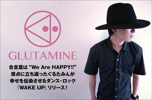 """ネット・シーン発の最重要SSW、ぐるたみんのインタビュー公開。活動のテーマ""""We Are HAPPY!!""""に立ち返り、ハイテンション・ソングで駆け抜けるニュー・シングルを8/30リリース"""