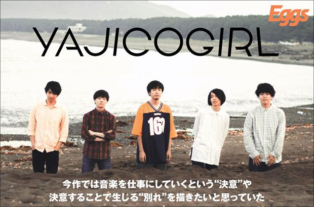 各種コンテスト総なめの5人組、YAJICO GIRLのインタビュー公開。温もりと哀愁湛えた新世代ロック・ミュージックを鳴らす、初全国流通ミニ・アルバムをEggsレーベルより9/6リリース