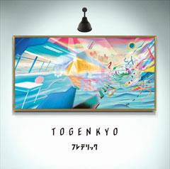 frederic_togenkyo_tsujo.jpg
