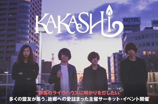 "KAKASHIのインタビュー&動画公開。""群馬のライヴハウスに明かりを灯したい""――盟友を多数迎え、故郷への愛詰め込んだ主催サーキット・イベント""灯火祭2017""を10/28開催"