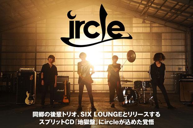 ircleのインタビュー&動画公開。同郷の後輩トリオ・SIX LOUNGEとのスプリット盤完成、最もパンチあるチャレンジを盛り込んだ2曲でバンドの覚悟を見せる『地獄盤』を明日リリース