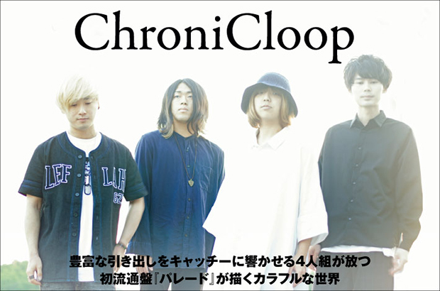 東京発の王道ギター・ロック・バンド、ChroniCloopのインタビュー公開。未来へ駆け抜ける決意とともに、色とりどりの世界が目に浮かぶ楽曲を詰め込んだ初流通アルバムを9/13リリース