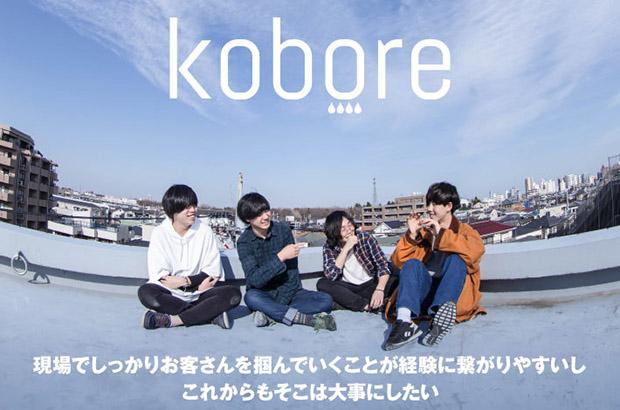平均年齢20歳の東京府中発4ピース・バンド、koboreのインタビュー公開。前へ突き進む姿勢を重ねた、直球ストレートなギター・ロック・サウンドを鳴らす初全国流通盤を明日リリース