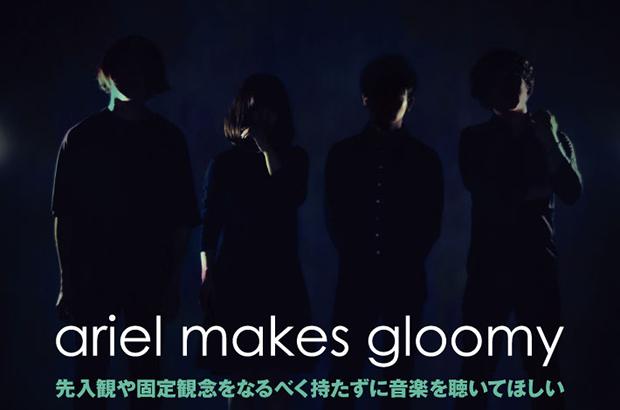 音楽至上主義を掲げる謎多き4人組、ariel makes gloomyのインタビュー公開。多彩且つ緻密なロック・サウンドにポップな女性Voのメロディが際立つ、初全国流通盤を明日リリース