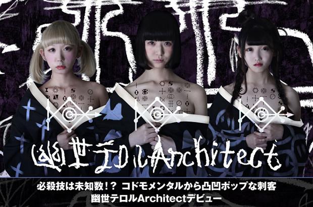ポテンシャル未知数な3ピース・アイドル・グループ、幽世テロルArchitectのインタビュー&動画公開。尖ったエクストリームなサウンドと歌で、素っ頓狂に暴れ回る1stシングルを明日リリース