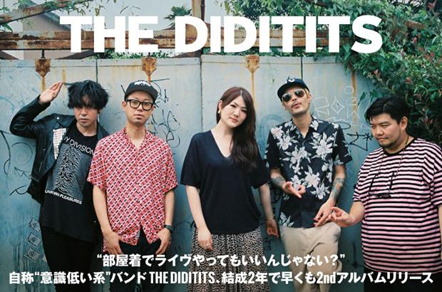 """PENPALSのHAYASHI率いる自称""""意識低い系""""バンド、THE DIDITITSのインタビュー公開。若いメンバーとの相乗効果で生まれたオルタナ感満載の2ndアルバムを明日リリース"""