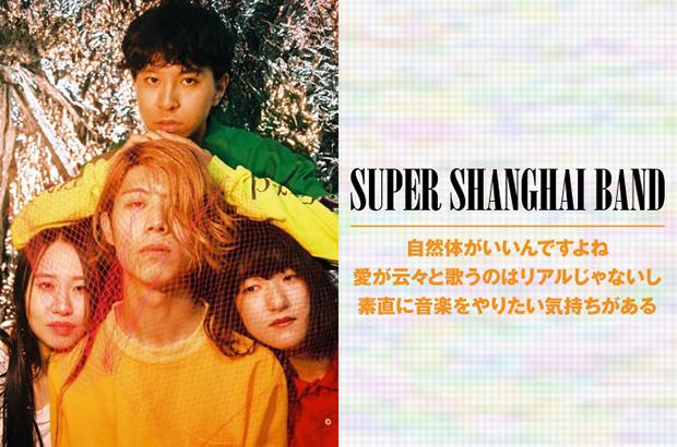 アメリカ青春映画の香り漂う男女ヴォーカル・バンド、SUPER SHANGHAI BANDのインタビュー公開。カルチャーや音楽への憧れを無邪気に咀嚼して吐き出した2nd EPをリリース