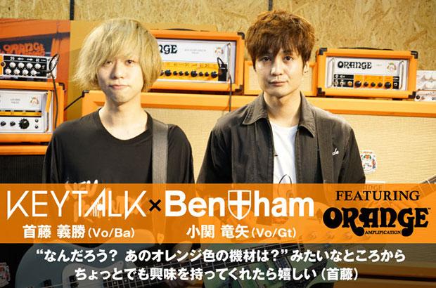 """KEYTALK首藤×Bentham小関による""""ORANGE""""アンプ対談公開。個性的なデザイン&サウンドで支持されるブリティッシュ・アンプの魅力を、ユーザーのふたりが語る試奏インタビュー"""