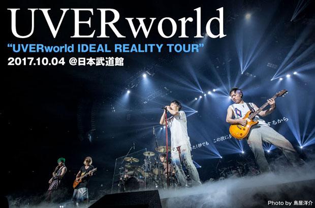 UVERworld、日本武道館公演のライヴ・レポート公開。3年ぶりアルバム携えた全国ツアー最終日、バンドとしての底力、実力、結束力見せつけた武道館2デイズ2日目をレポート