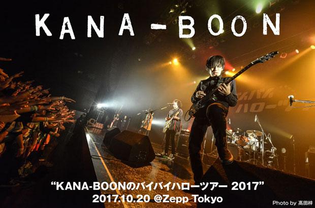 KANA-BOONのライヴ・レポート公開。最新アルバムのモードを現場でも実証したワンマン・ツアー東京2日目、ファンの意志表示とバンドの目標が響き合ったZepp Tokyo公演をレポート