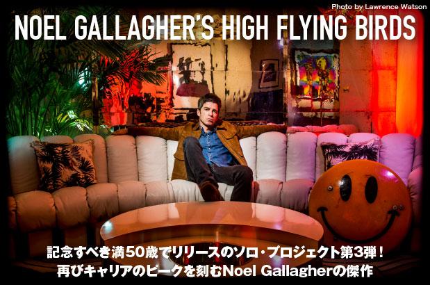 NOEL GALLAGHER'S HIGH FLYING BIRDSのインタビュー公開。ソロ・プロジェクト第3弾、再びキャリアのピークを刻む傑作アルバムを日本先行リリース