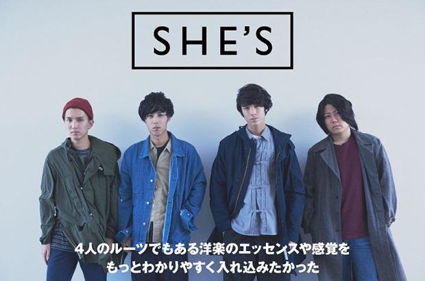 SHE'Sのインタビュー&動画メッセージ公開。GREAT3片寄明人プロデュース、ルーツや挑戦が存分に詰め込まれたロック且つスタイリッシュな2ndフル・アルバムを12/6リリース