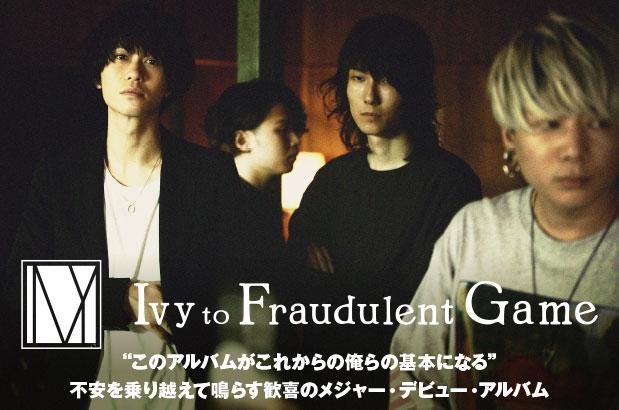 Ivy to Fraudulent Gameのインタビュー公開。より広いフィールドへ歌を届けていくための強い決意刻み、いまのバンドのすべてを込めたメジャー・デビュー作を12/6リリース